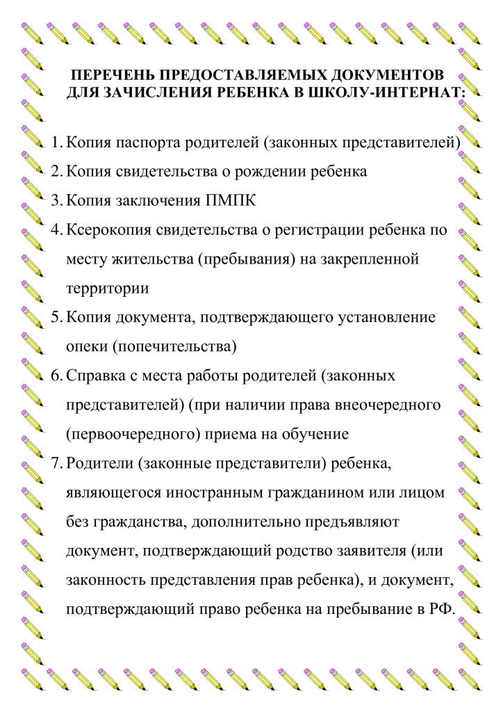 Перечень-предоставляемых-документов-для-зачисления