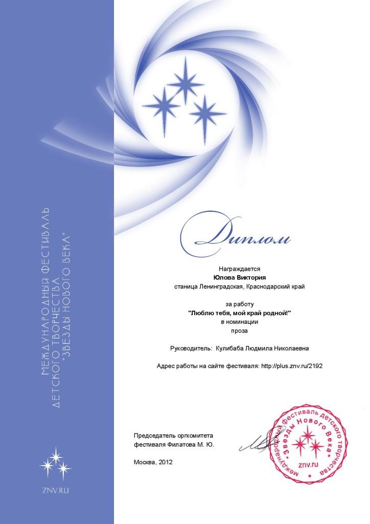 diplome_el_prin