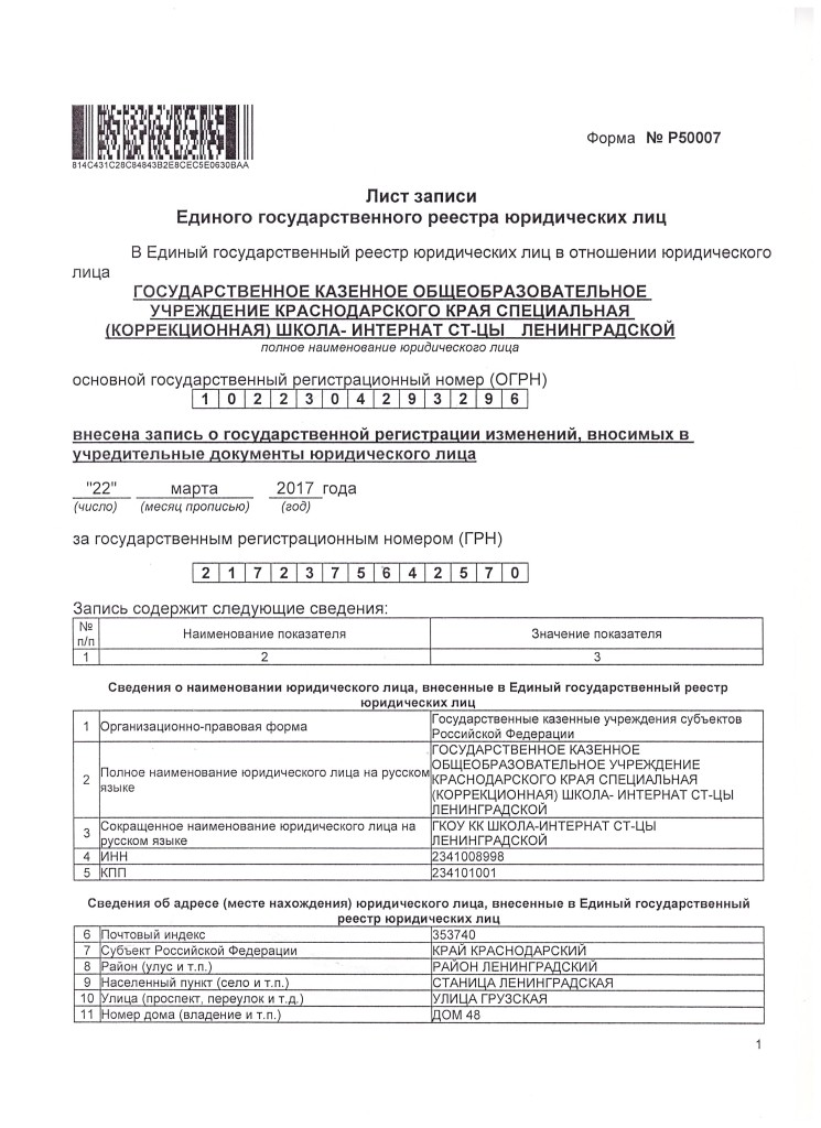 Лист записи ЕГРЮЛ - 1