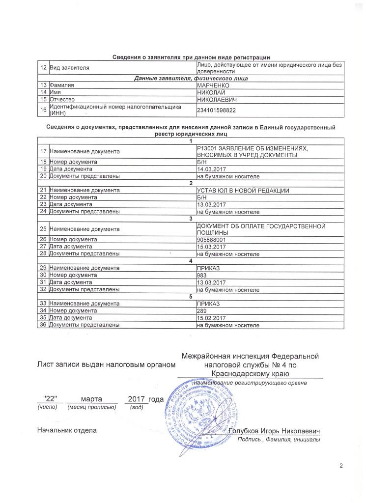 Лист записи ЕГРЮЛ - 2