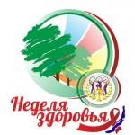 Отчет о проведении недели здоровья кубанского школьника