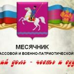 Познавательная программа «Овеянные славой флаг наш и герб»