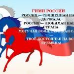 Отчёт по месячнику «Россия, священная наша держава»