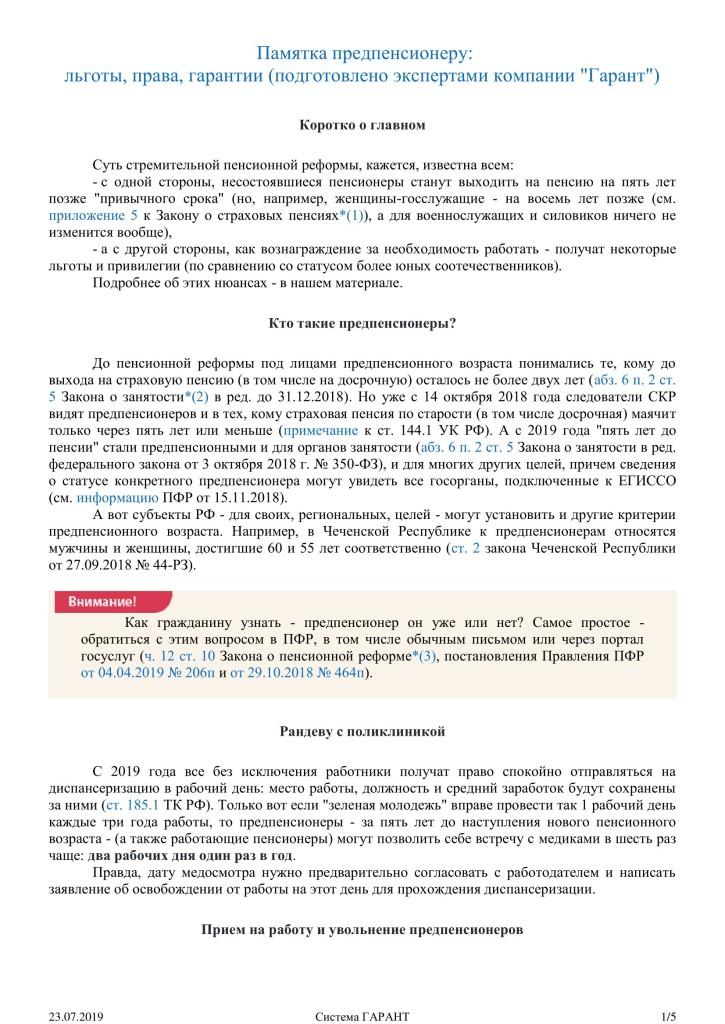 Pamyatka-predpensioneru_0001