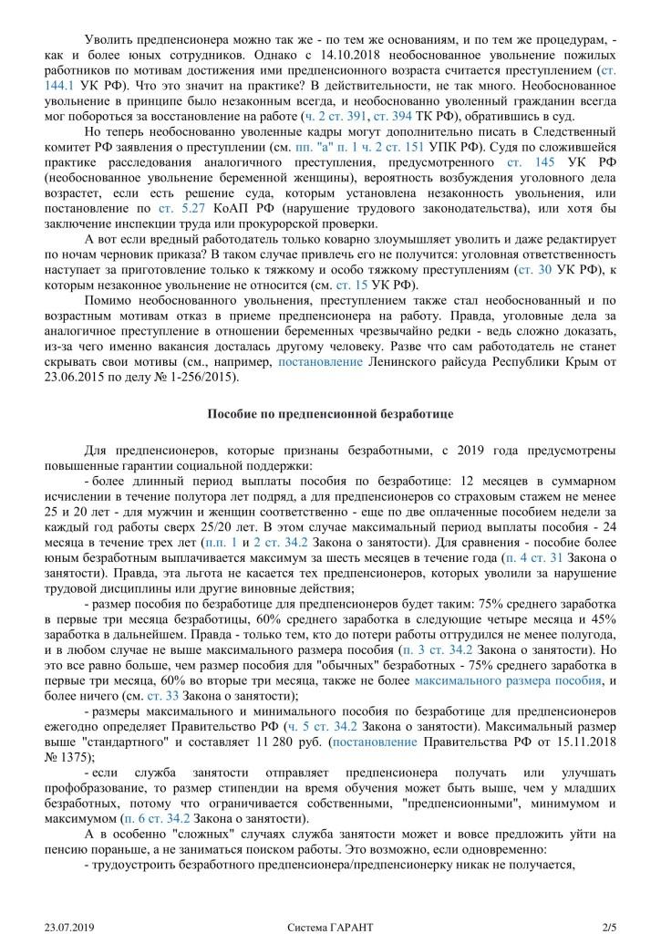 Pamyatka-predpensioneru_0002