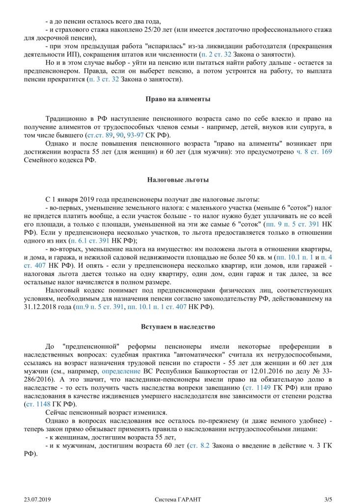 Pamyatka-predpensioneru_0003