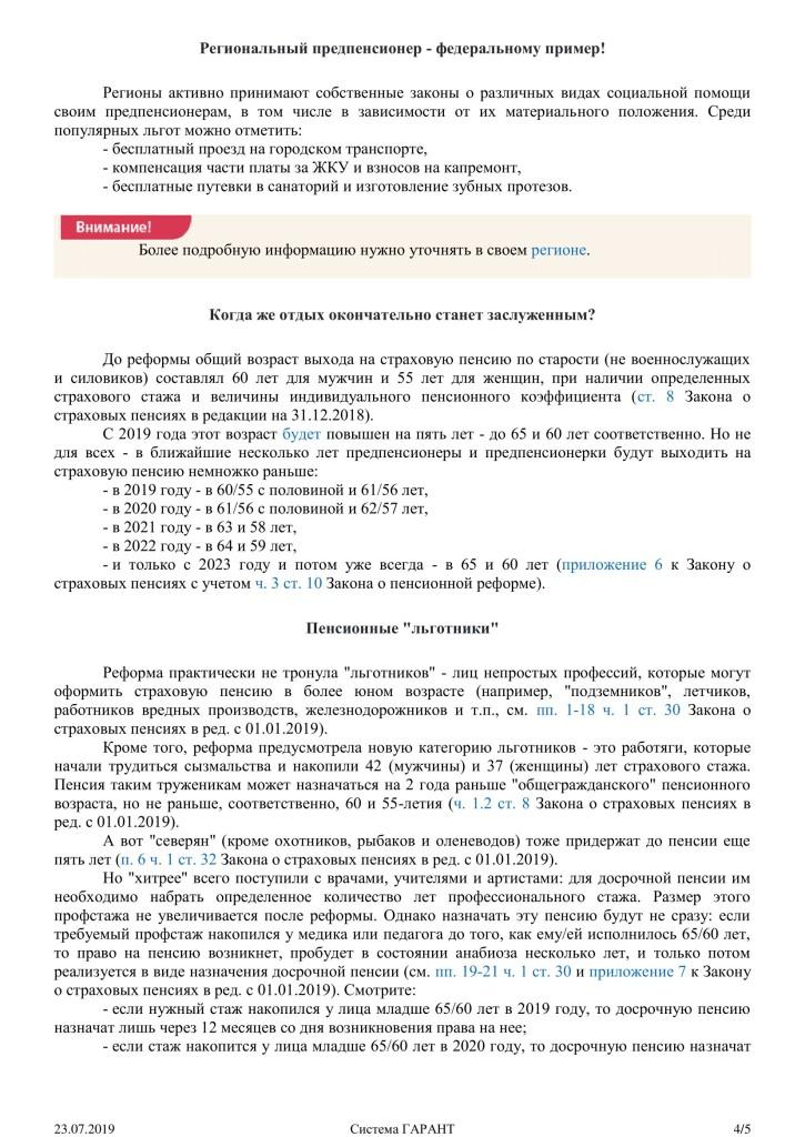 Pamyatka-predpensioneru_0004