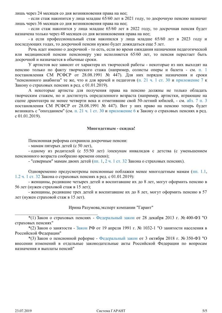 Pamyatka-predpensioneru_0005