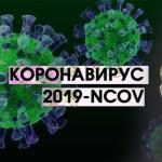 Внимание коронавирус!!!