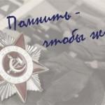Отчёт по месячнику «Помнить чтобы жить»