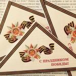 Всероссийская акция «Письмо ветерану»