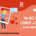 Всероссийская акция «Мы всё равно скажем «спасибо»