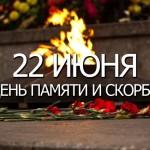 Всероссийская акция «Очевидцы начала войны»