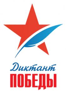 diktant-pobedy