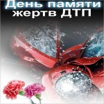 15 ноября — День памяти жертв ДТП
