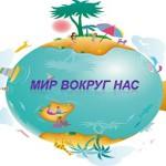 Отчёт о проведении месячника «Мир вокруг нас»