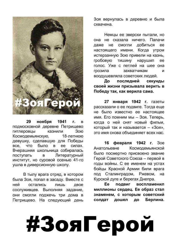 ЗояГерой-текст-2021.doc
