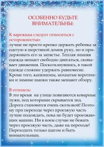 зима5 (1)