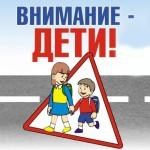 «Внимание — дети!»