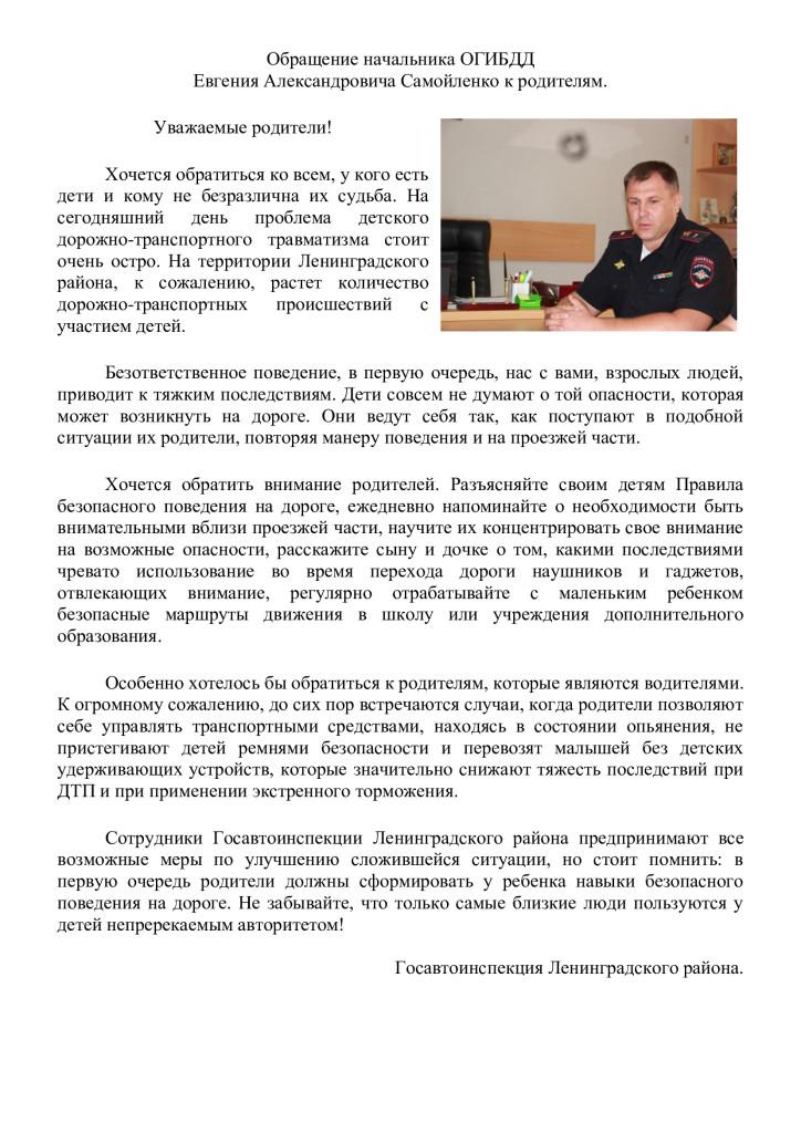 обращение-начальника-02.09.2021 (1)